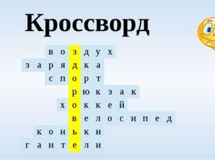 Кроссворд в о з д у х з а р я д к а с п о р т р ю к з а к х о к к е й в е л о