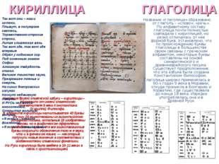 КИРИЛЛИЦА ГЛАГОЛИЦА Название другой славянской азбуки – кириллицы – произошло