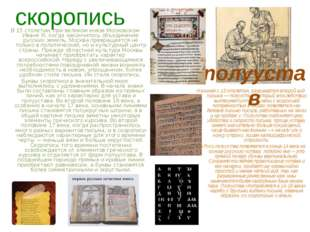 Начиная с 13 столетия, развивается второй вид письма — полуустав, который впо