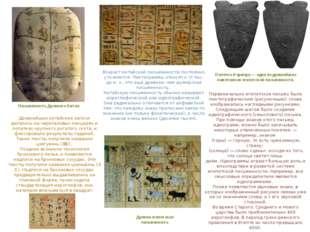 Древне-египетская письменность Письменность Древнего Китая Возраст китайской