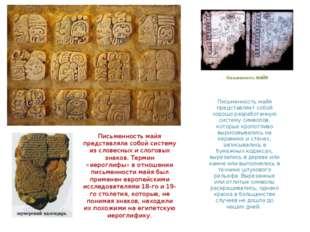 Письменность майя представляет собой хорошо разработанную систему символов, к