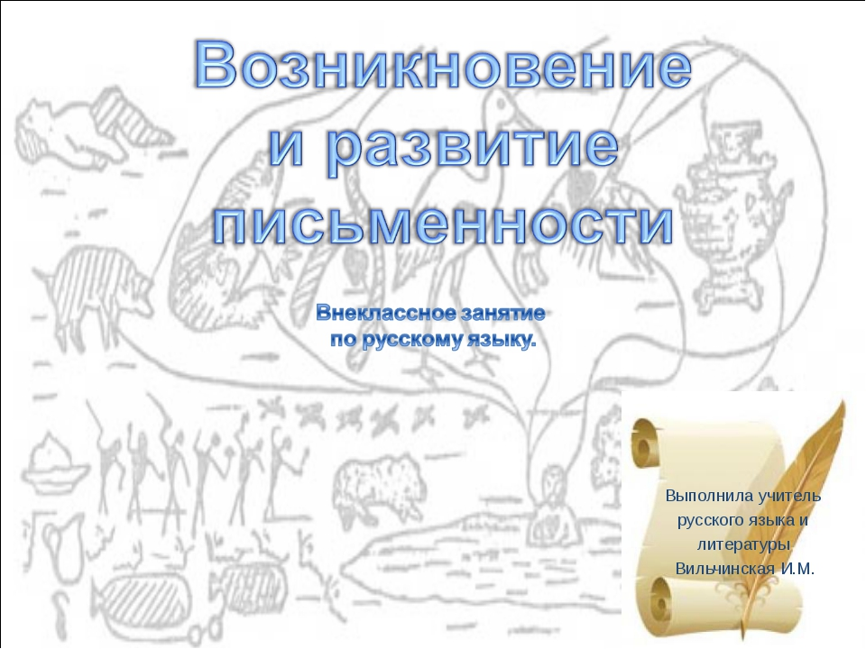 Выполнила учитель русского языка и литературы Вильчинская И.М.
