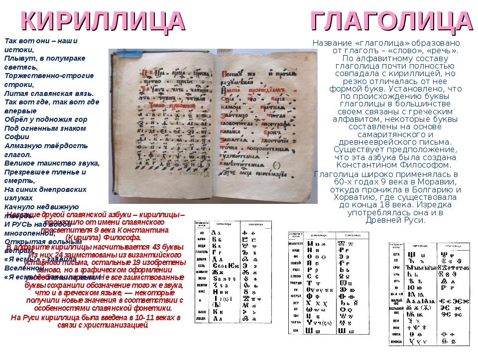 КИРИЛЛИЦА ГЛАГОЛИЦА Название другой славянской азбуки – кириллицы – произошло...