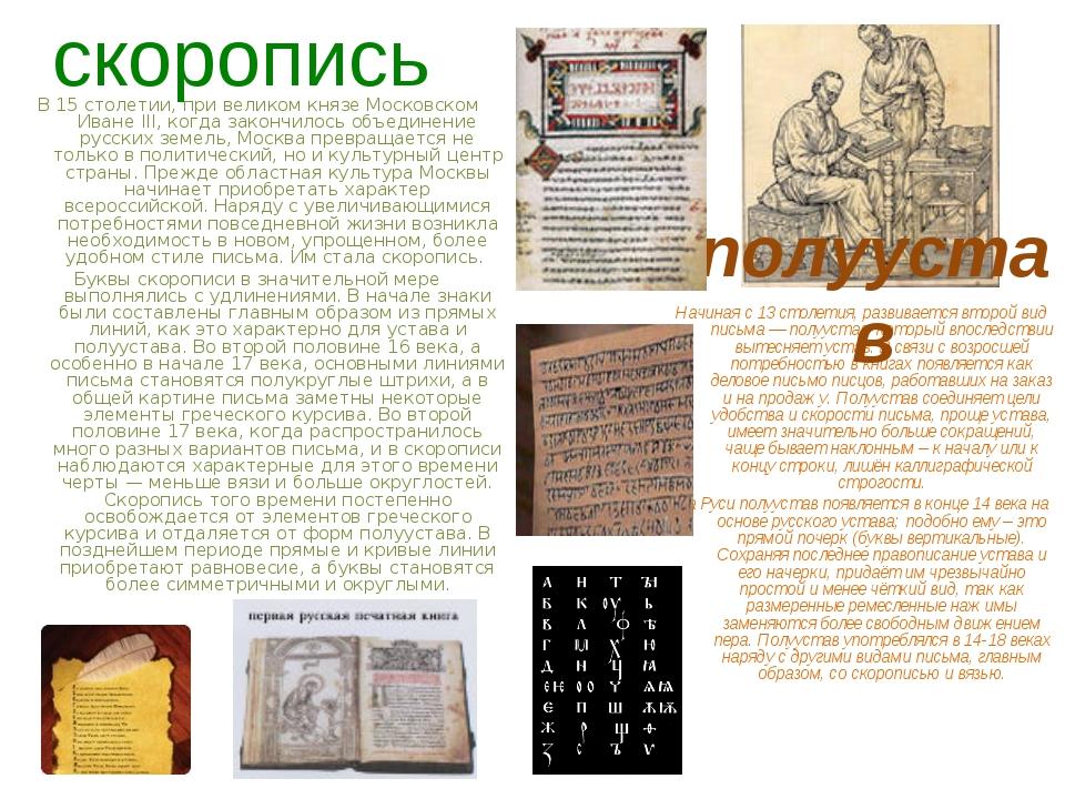 Начиная с 13 столетия, развивается второй вид письма — полуустав, который впо...