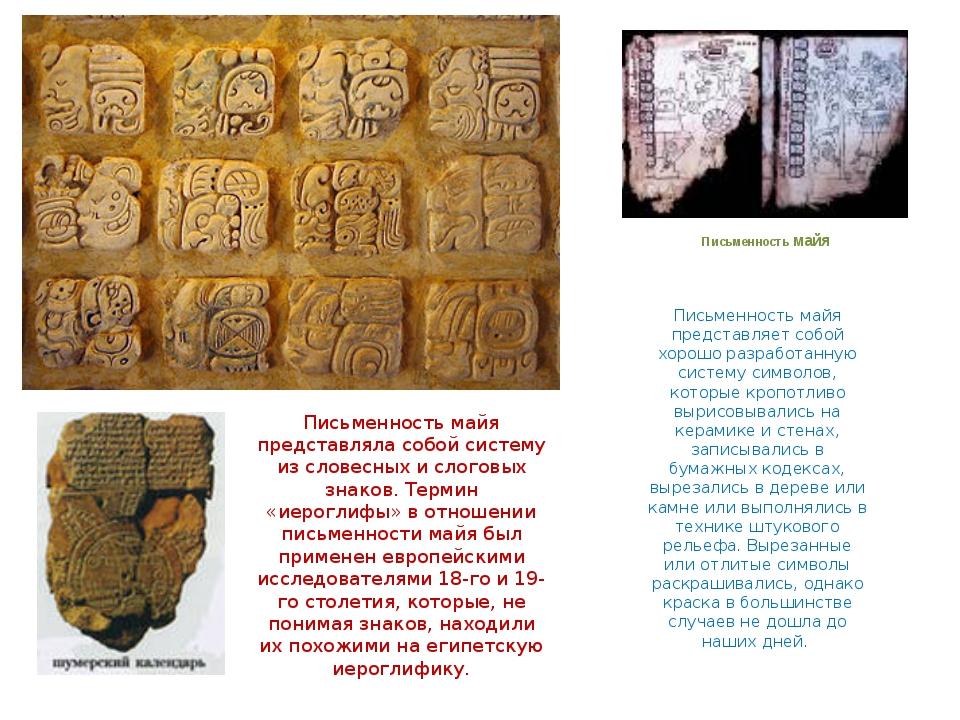 Письменность майя представляет собой хорошо разработанную систему символов, к...