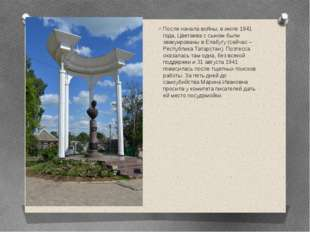 После начала войны, в июле 1941 года, Цветаева с сыном были эвакуированы в Ел