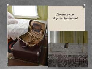Личные вещи Марины Цветаевой