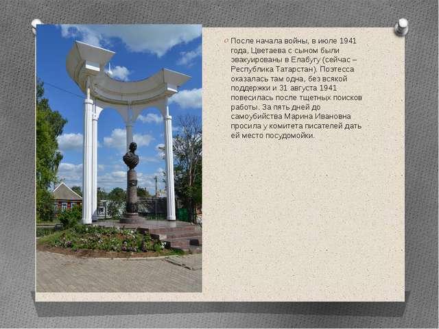 После начала войны, в июле 1941 года, Цветаева с сыном были эвакуированы в Ел...