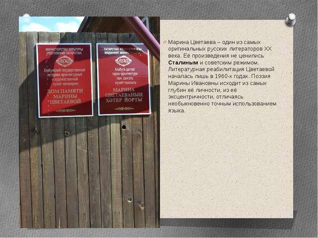 Марина Цветаева – один из самых оригинальных русских литераторов ХХ века. Её...