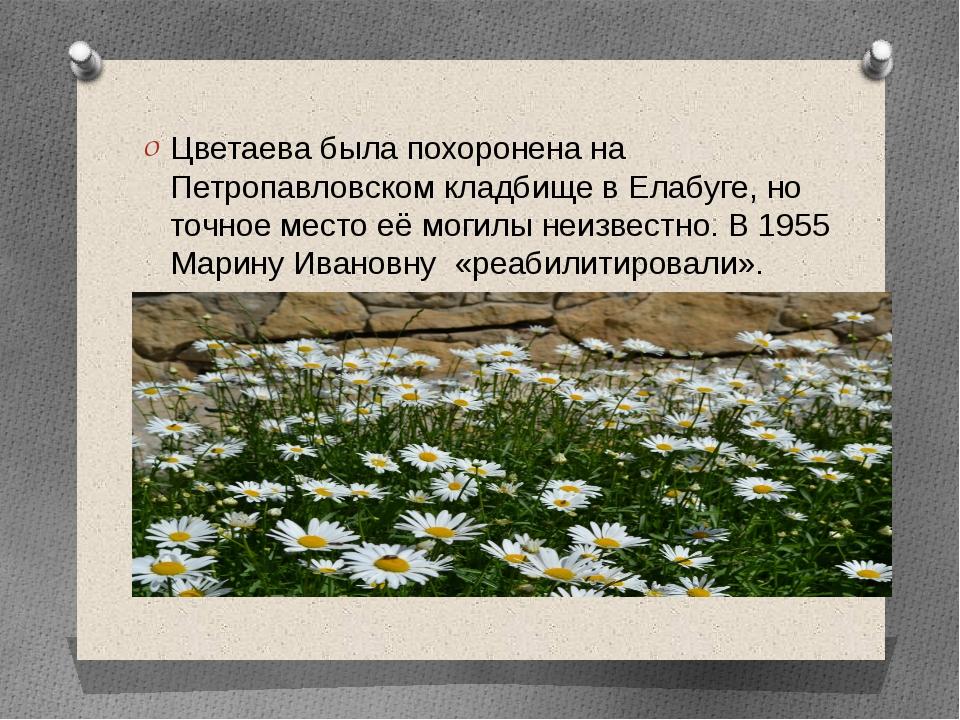 Цветаева была похоронена на Петропавловском кладбище в Елабуге, но точное ме...