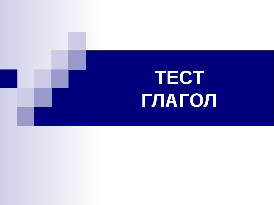 ТЕСТ ГЛАГОЛ