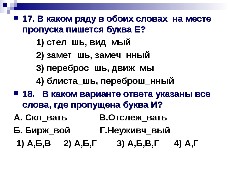 17. В каком ряду в обоих словах на месте пропуска пишется буква Е? 1) стел_шь...
