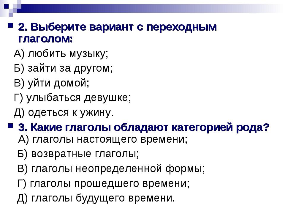 2. Выберите вариант с переходным глаголом: А) любить музыку; Б) зайти за друг...