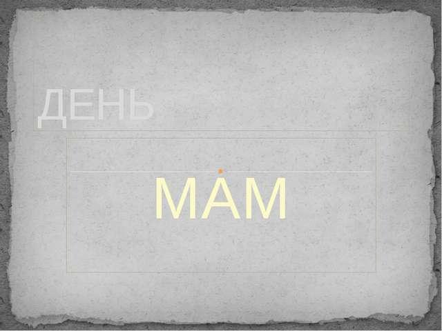 МАМ ДЕНЬ