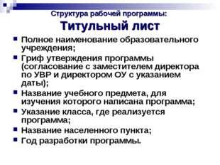 Структура рабочей программы: Титульный лист Полное наименование образовательн