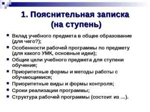 1. Пояснительная записка (на ступень) Вклад учебного предмета в общее образов