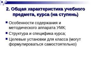 2. Общая характеристика учебного предмета, курса (на ступень) Особенности сод