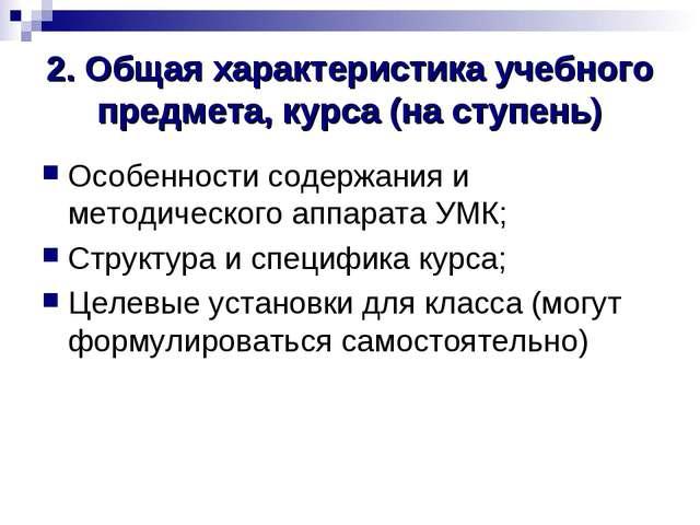 2. Общая характеристика учебного предмета, курса (на ступень) Особенности сод...