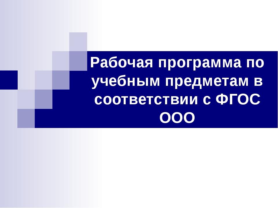 Рабочая программа по учебным предметам в соответствии с ФГОС ООО