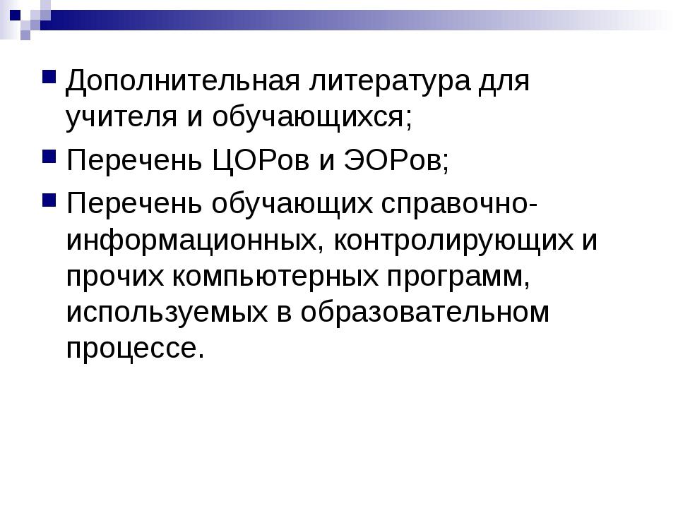 Дополнительная литература для учителя и обучающихся; Перечень ЦОРов и ЭОРов;...