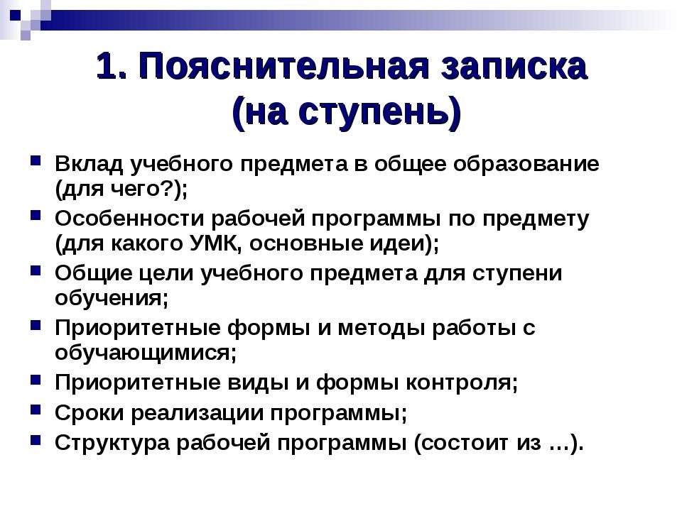 1. Пояснительная записка (на ступень) Вклад учебного предмета в общее образов...