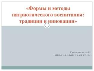 Григорьева А.Н. МБОУ «ВОЛОШСКАЯ СОШ» «Формы и методы патриотического воспитан