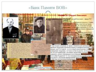 «Банк Памяти ВОВ»