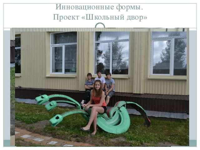 Инновационные формы. Проект «Школьный двор»