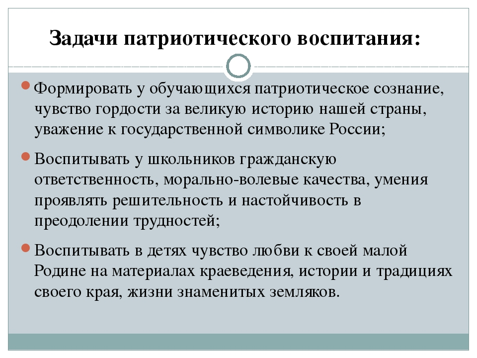 Задачи патриотического воспитания: Формировать у обучающихся патриотическое с...