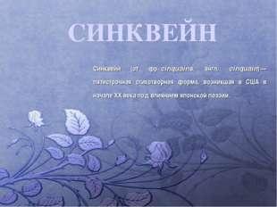 СИНКВЕЙН Синквейн (от фр.cinquains, англ. cinquain)— пятистрочная стихотвор