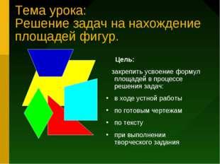 Тема урока: Решение задач на нахождение площадей фигур. Цель: закрепить усвое