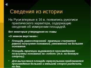 Сведения из истории На Руси впервые в 16 в. появились рукописи практического