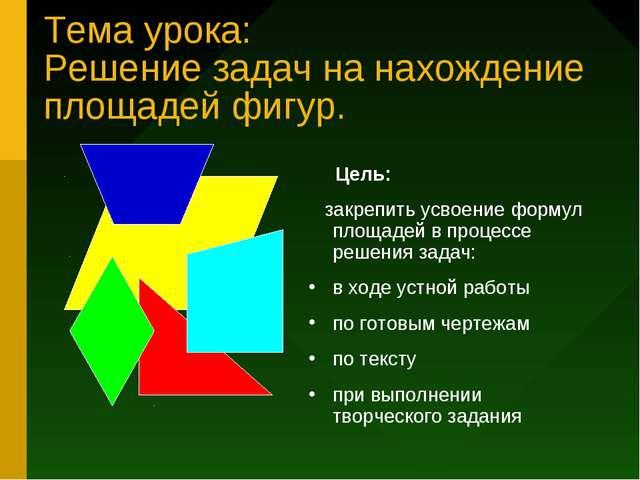Тема урока: Решение задач на нахождение площадей фигур. Цель: закрепить усвое...