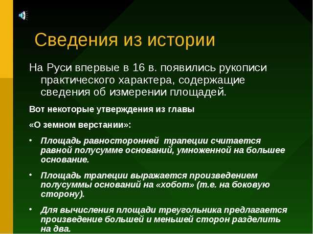 Сведения из истории На Руси впервые в 16 в. появились рукописи практического...