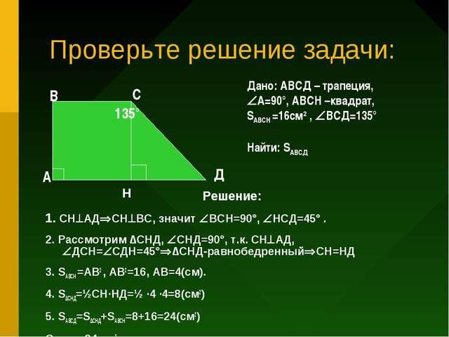 Проверьте решение задачи: Решение: 1. СНАДСНВС, значит ВСН=90°, НСД=45°...