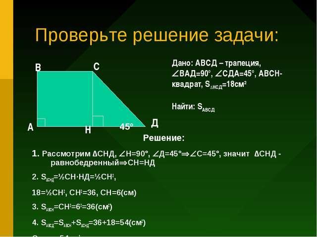 Проверьте решение задачи: Решение: 1. Рассмотрим ∆СНД, Н=90°, Д=45°С=45°,...