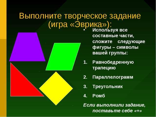 Выполните творческое задание (игра «Эврика»): Используя все составные части,...