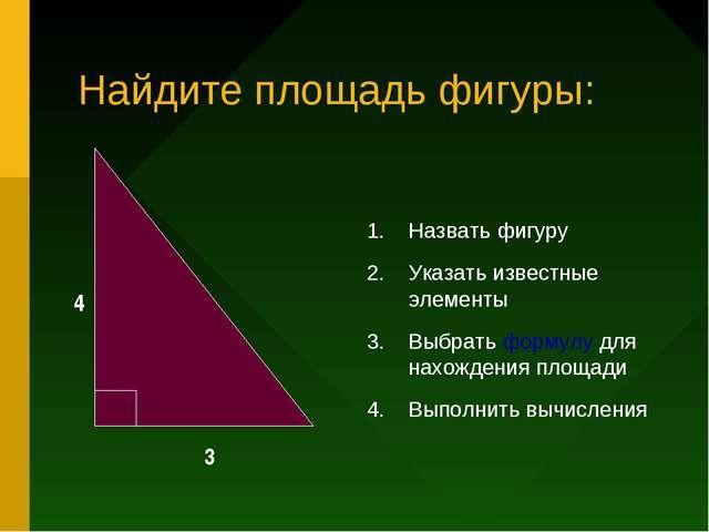 Найдите площадь фигуры: Назвать фигуру Указать известные элементы Выбрать фор...