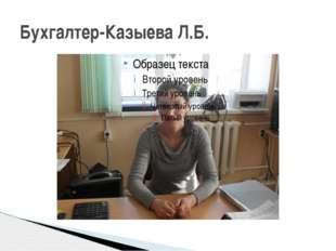 Бухгалтер-Казыева Л.Б.