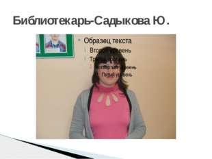 Библиотекарь-Садыкова Ю.