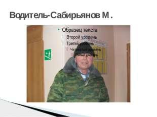 Водитель-Сабирьянов М.