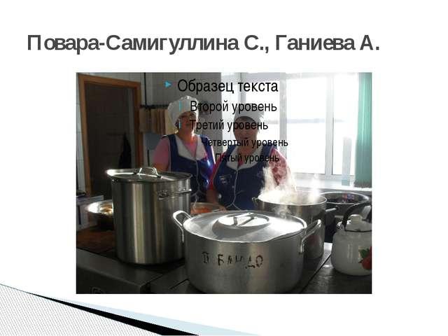 Повара-Самигуллина С., Ганиева А.