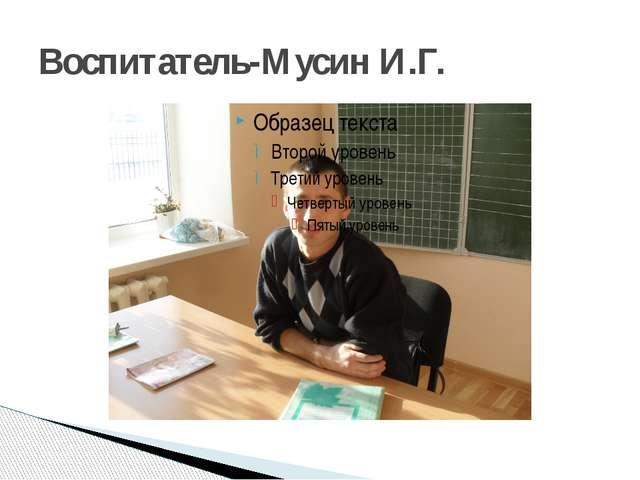 Воспитатель-Мусин И.Г.