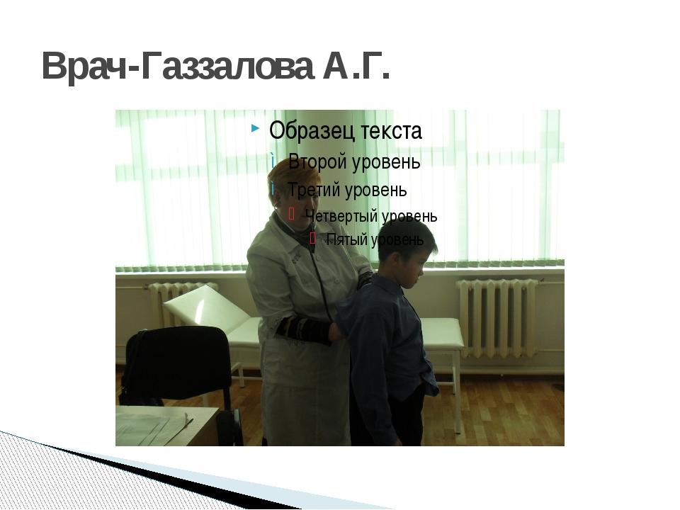 Врач-Газзалова А.Г.