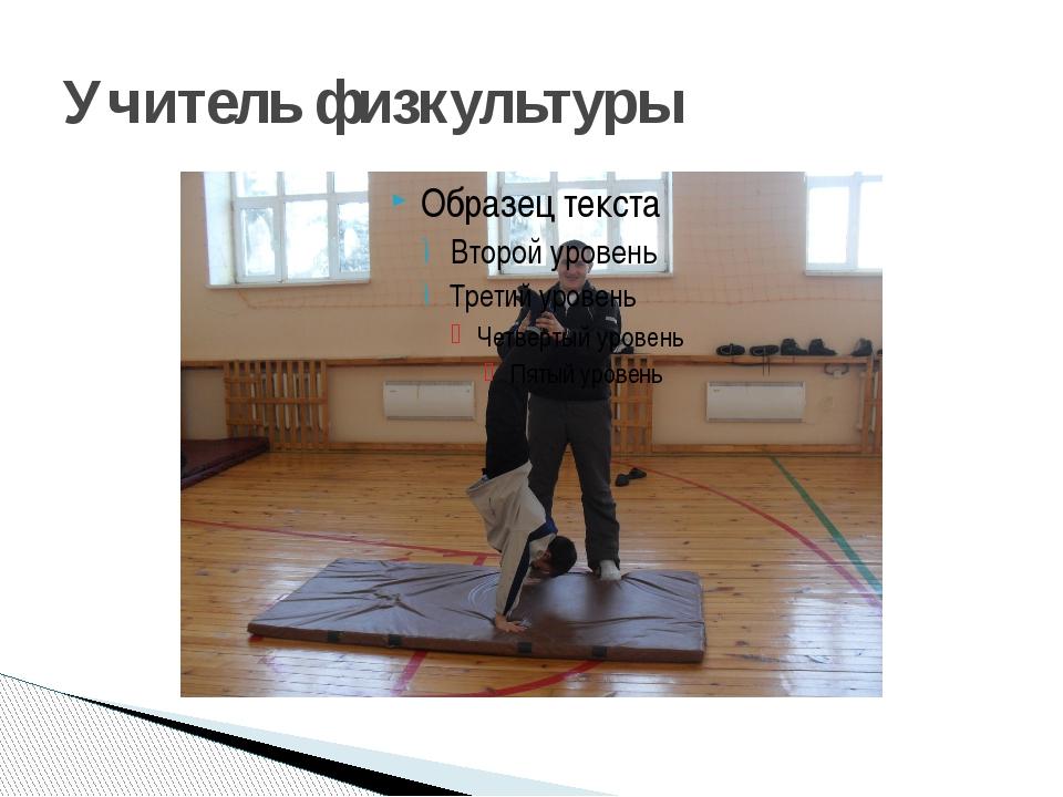 учитель физкультуры рассказ