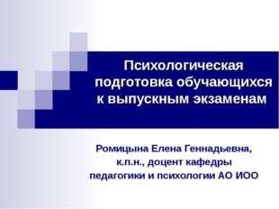 Психологическая подготовка обучающихся к выпускным экзаменам Ромицына Елена Г