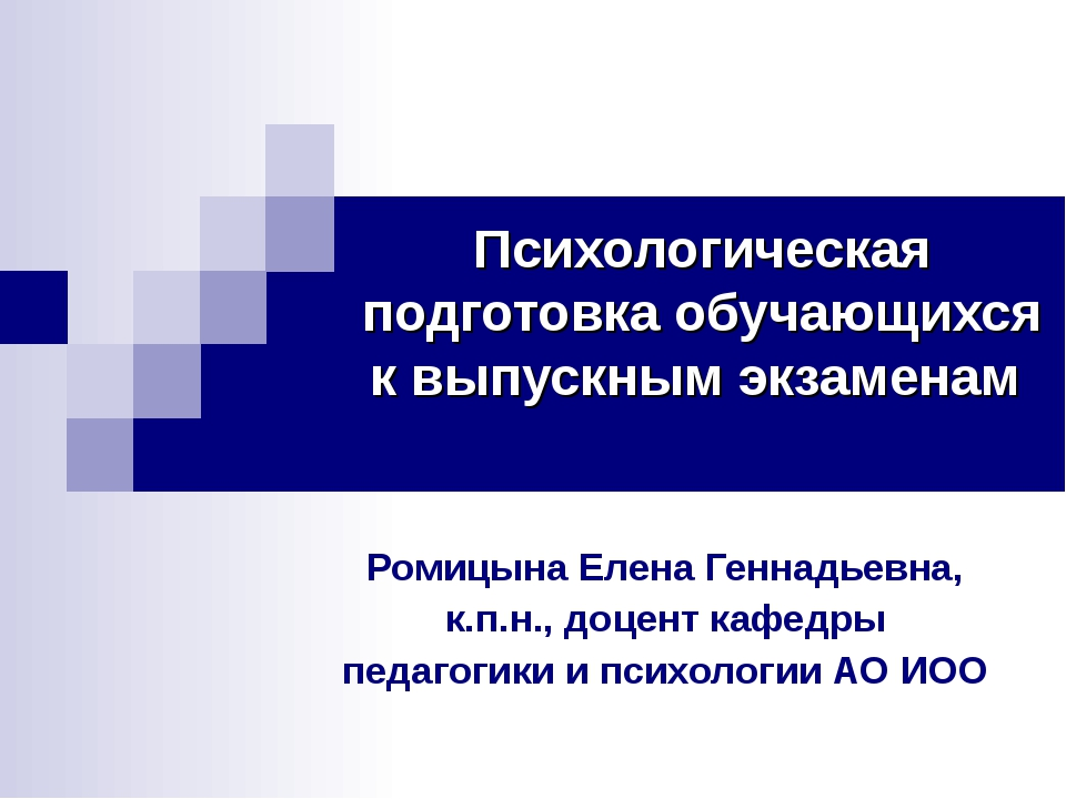 Психологическая подготовка обучающихся к выпускным экзаменам Ромицына Елена Г...