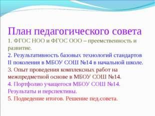 План педагогического совета 1. ФГОС НОО и ФГОС ООО – преемственность и развит