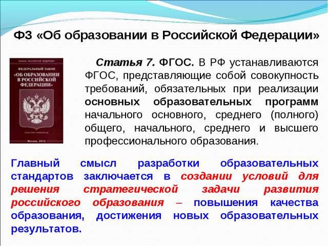 ФЗ «Об образовании в Российской Федерации» Статья 7. ФГОС. В РФ устанавливают...