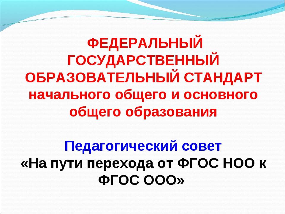 ФЕДЕРАЛЬНЫЙ ГОСУДАРСТВЕННЫЙ ОБРАЗОВАТЕЛЬНЫЙ СТАНДАРТ начального общего и осн...